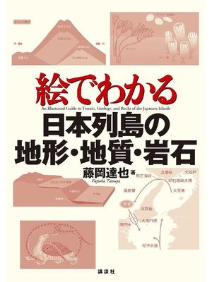 cover image of 絵でわかる日本列島の地形・地質・岩石: 本編