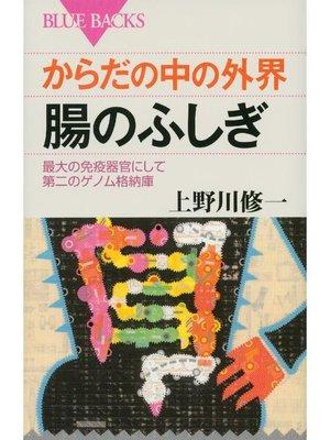 cover image of からだの中の外界 腸のふしぎ 最大の免疫器官にして第二のゲノム格納庫: 本編