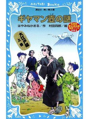 cover image of ギヤマン壺の謎 名探偵夢水清志郎事件ノート外伝 大江戸編 上巻: 本編