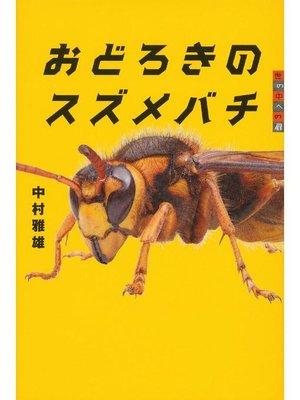 cover image of 世の中への扉 おどろきのスズメバチ: 本編