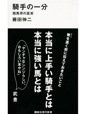 cover image of 騎手の一分 競馬界の真実: 本編