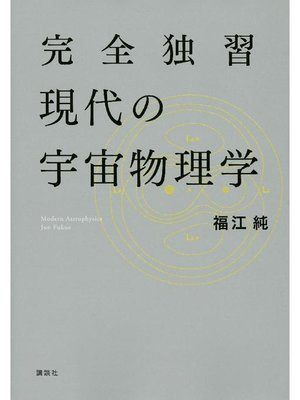cover image of 完全独習現代の宇宙物理学