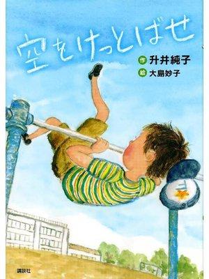 cover image of 空をけっとばせ: 本編