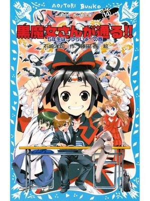 cover image of 黒魔女さんが通る!! PART14 5年生は、つらいよ!の巻: 本編