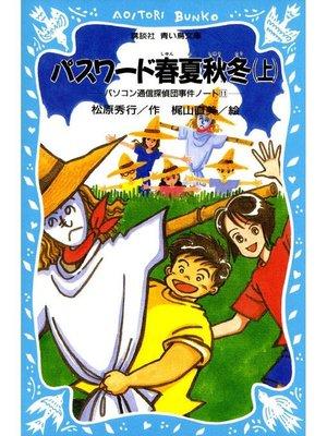 cover image of パスワード春夏秋冬(上) パソコン通信探偵団事件ノート11: 本編