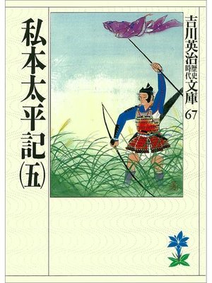 cover image of 私本太平記(五)