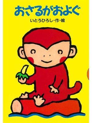 cover image of おさるがおよぐ: 本編