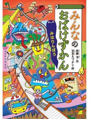 cover image of みんなのおばけずかん みはりんぼう: 本編