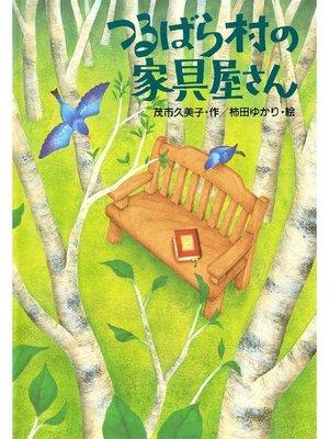 cover image of つるばら村の家具屋さん: 本編