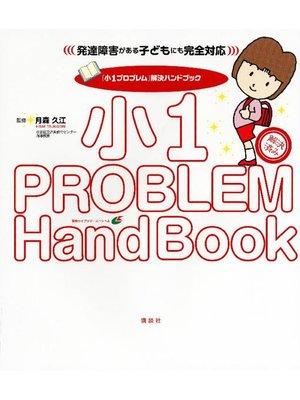 cover image of 「小1プロブレム」解決ハンドブック 発達障害がある子どもにも完全対応: 本編