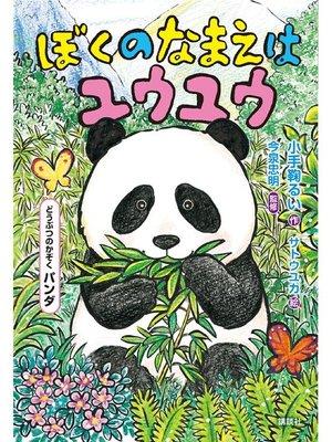 cover image of どうぶつのかぞく パンダ ぼくのなまえはユウユウ: 本編