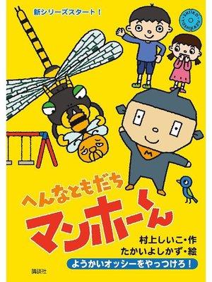 cover image of へんなともだち マンホーくん ようかいオッシーをやっつけろ!: 本編