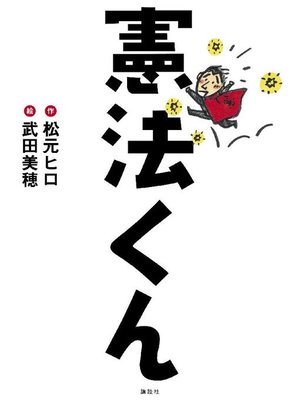 cover image of 憲法くん: 本編