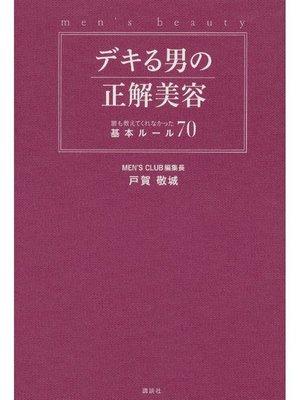 cover image of デキる男の正解美容 誰も教えてくれなかった基本ルール70