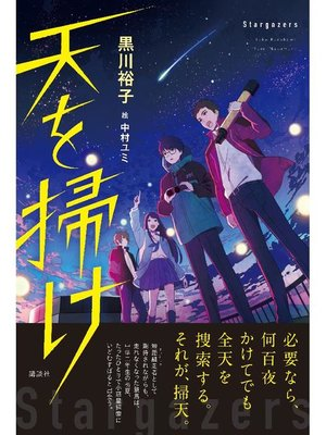 cover image of 天を掃け: 本編