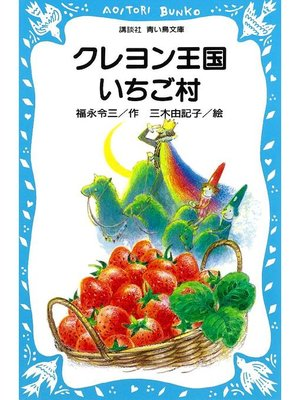 cover image of クレヨン王国いちご村