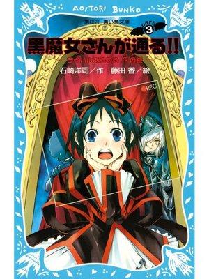 cover image of 黒魔女さんが通る!! PART3 ライバルあらわる!?の巻: 本編