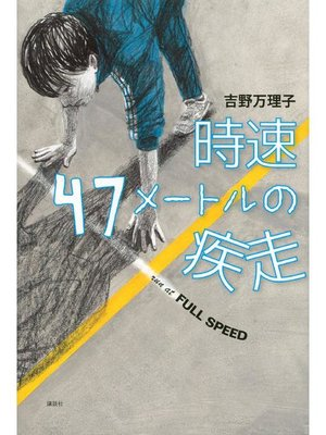 cover image of 時速47メートルの疾走