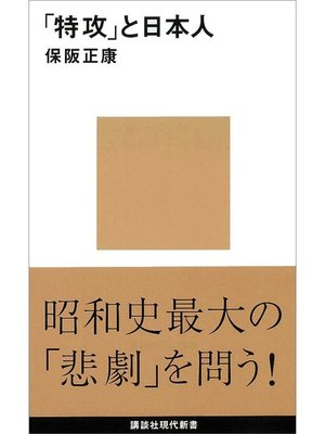 cover image of 「特攻」と日本人: 本編