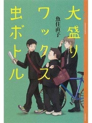 cover image of 大盛りワックス虫ボトル: 本編