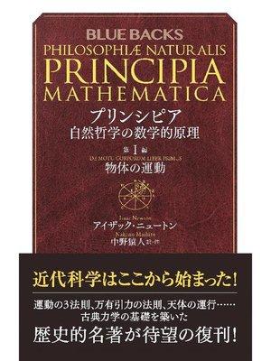 cover image of プリンシピア 自然哲学の数学的原理 第1編 物体の運動: 本編