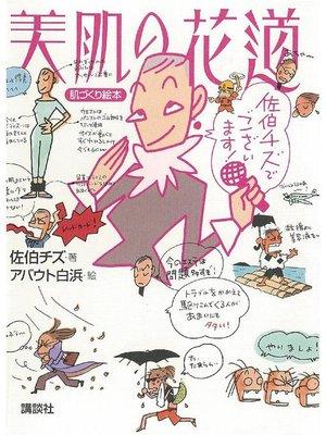 cover image of 美肌の花道