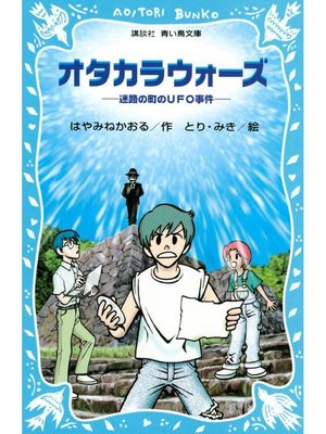 cover image of オタカラウォーズ 迷路の町のUFO事件: 本編