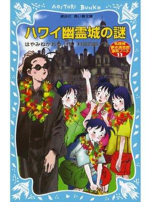 cover image of ハワイ幽霊城の謎 名探偵夢水清志郎事件ノート: 本編