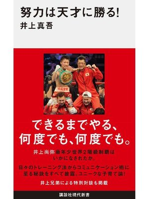 cover image of 努力は天才に勝る!