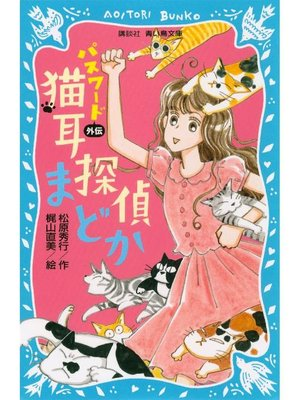 cover image of パスワード 外伝 猫耳探偵まどか: 本編