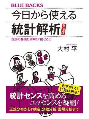 "cover image of 今日から使える統計解析 普及版 理論の基礎と実用の""勘どころ"": 本編"