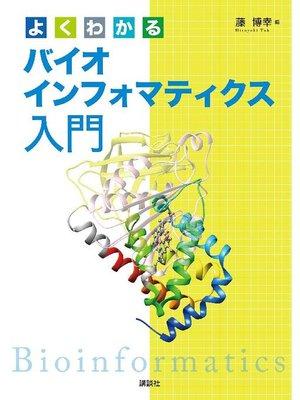 cover image of よくわかるバイオインフォマティクス入門: 本編