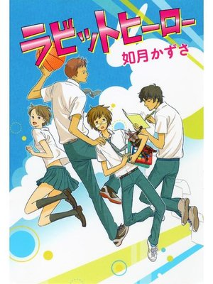 cover image of ラビットヒーロー: 本編
