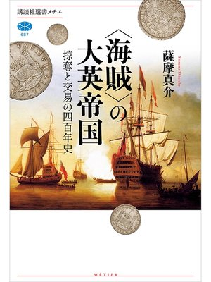cover image of <海賊>の大英帝国 掠奪と交易の四百年史: 本編