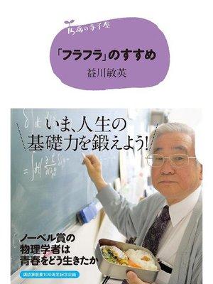 cover image of 15歳の寺子屋 「フラフラ」のすすめ: 本編