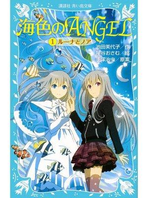 cover image of 海色のANGEL 1 ルーナとノア: 本編