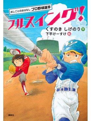 cover image of おしごとのおはなし プロ野球選手 フルスイング!: 本編