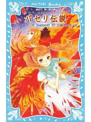 cover image of パセリ伝説 水の国の少女 memory 10: 本編