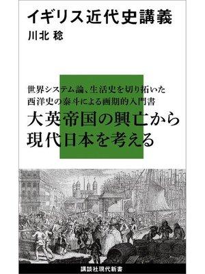 cover image of イギリス近代史講義