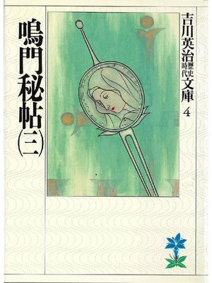 cover image of 鳴門秘帖(三)