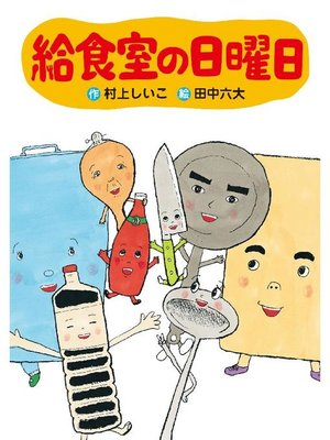 cover image of 給食室の日曜日: 本編