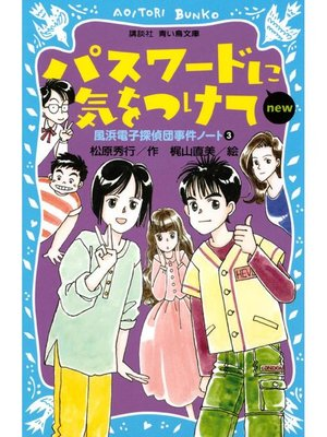cover image of パスワードに気をつけて new(改訂版) 風浜電子探偵団事件ノート3: 本編