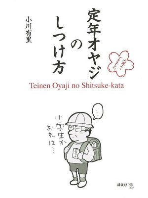 cover image of 定年オヤジのしつけ方