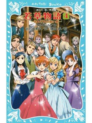 cover image of 若草物語4 それぞれの赤い糸: 本編