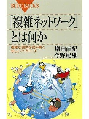 cover image of 「複雑ネットワーク」とは何か 複雑な関係を読み解く新しいアプローチ