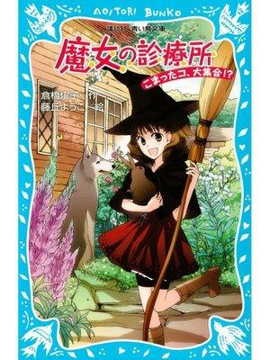 cover image of 魔女の診療所 こまったコ、大集合!?: 本編