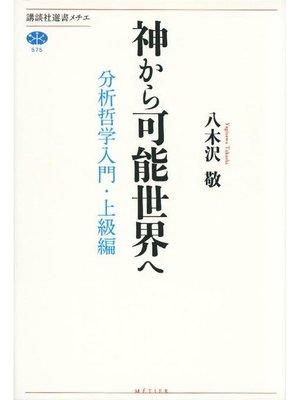 cover image of 神から可能世界へ 分析哲学入門・上級編