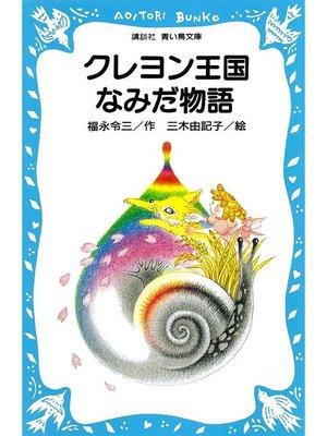 cover image of クレヨン王国なみだ物語