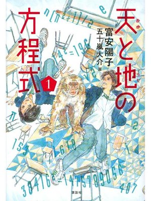 cover image of 天と地の方程式 1