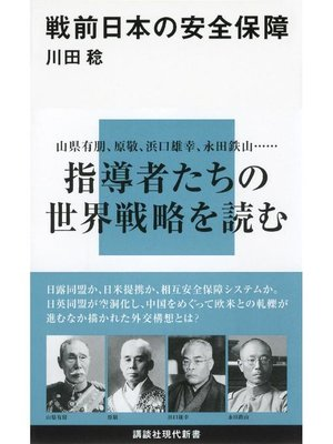 cover image of 戦前日本の安全保障: 本編